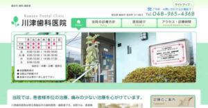 【#越谷】川津歯科医院-保険適用の白い歯