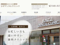 【#北浦和】かずデンタルクリニック-保険適用の白い歯