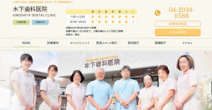 【#箱根ケ崎 #金子】木下歯科医院-保険適用の白い歯