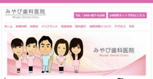 【#野田】みやび歯科医院-保険適用の白い歯