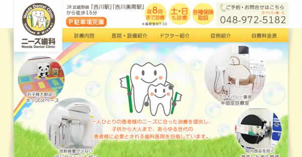 【#吉川 #吉川美南】ニーズ歯科-保険適用の白い歯