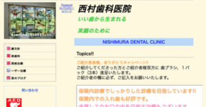 【#蕨駅】西村歯科医院-保険適用の白い歯