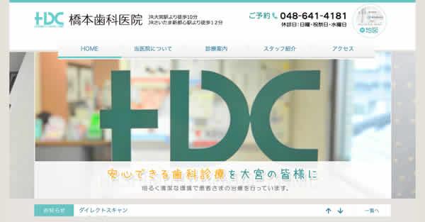 【#大宮 #さいたま新都心】橋本歯科医院-保険適用の白い歯