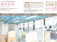 【#新田】さくら歯科医院-保険適用の白い歯