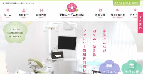 【#東川口】東川口さざんか歯科-保険適用の白い歯