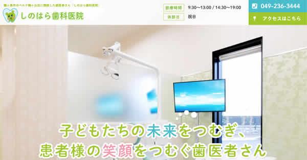 【#鶴ヶ島】しのはら歯科医院-保険適用の白い歯