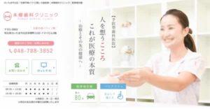 【#東宮原】本郷歯科クリニック-保険適用の白い歯