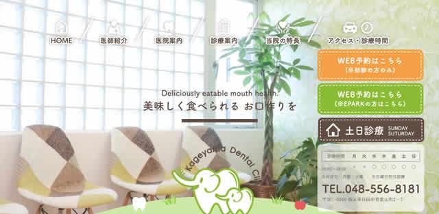 【#行田】かげやま歯科クリニック-保険適用の白い歯