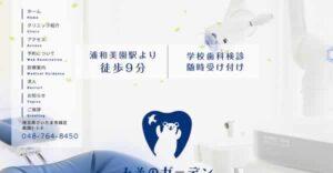【#浦和美園】みそのガーデン歯科クリニック-保険適用の白い歯