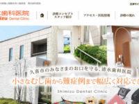 【#久喜】清水歯科医院-保険適用の白い歯