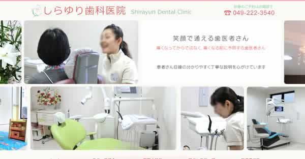 【#本川越】しらゆり歯科医院-保険適用の白い歯