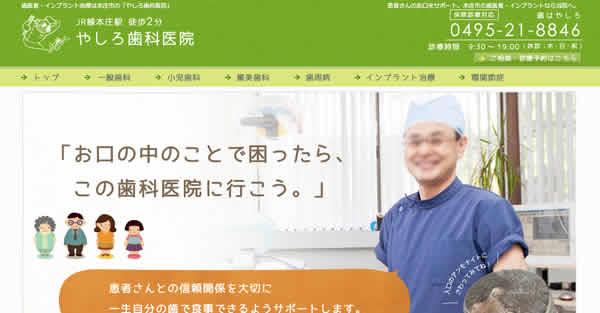 【#本庄】やしろ歯科医院-保険適用の白い歯