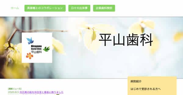 【#お茶の水 #淡路町】平山歯科-保険適用の白い歯