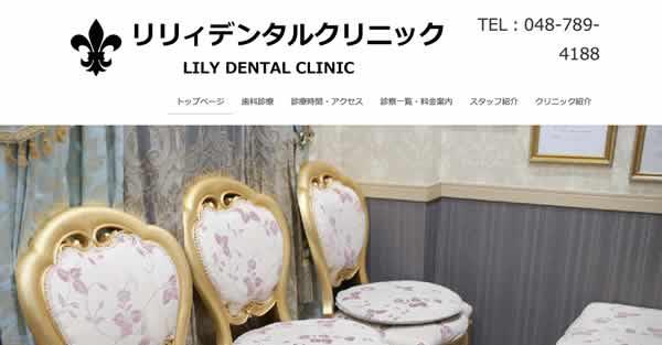 【#桶川駅】リリィデンタルクリニック-保険適用の白い歯