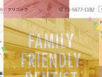 【#西大島】北砂小嶋歯科クリニック-保険適用の白い歯