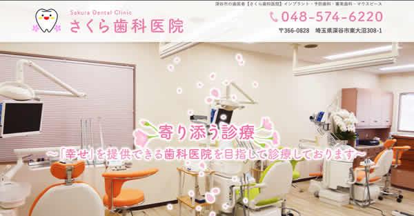 【#深谷】さくら歯科医院-保険適用の白い歯