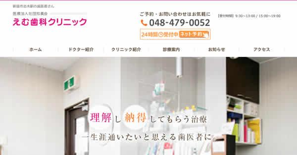 【#志木 #新座】えむ歯科クリニック-保険適用の白い歯