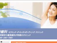【#若葉】ひかり歯科-保険適用の白い歯