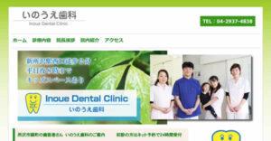 【#新所沢】いのうえ歯科-保険適用の白い歯
