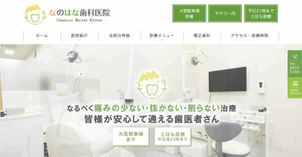 【#所沢 #西所沢】なのはな歯科医院-保険適用の白い歯