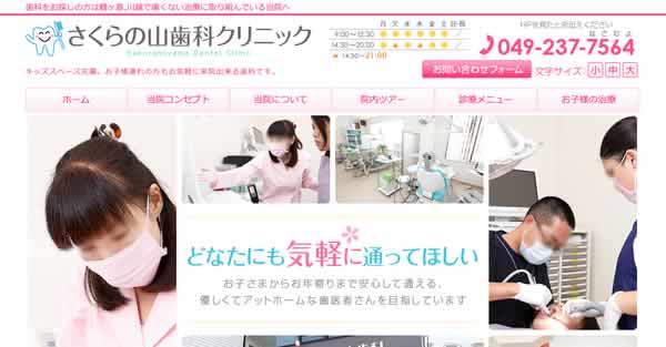 【#鶴ヶ島】さくらの山歯科クリニック-保険適用の白い歯