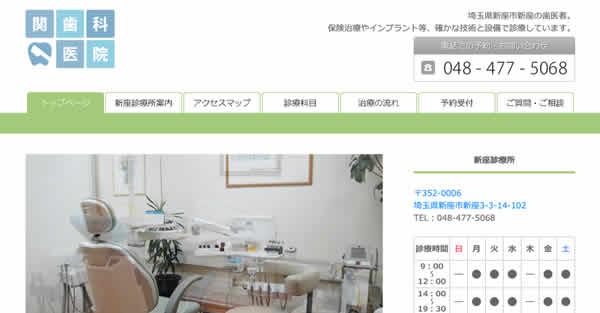 【#志木】関歯科医院(新座診療所)-保険適用の白い歯