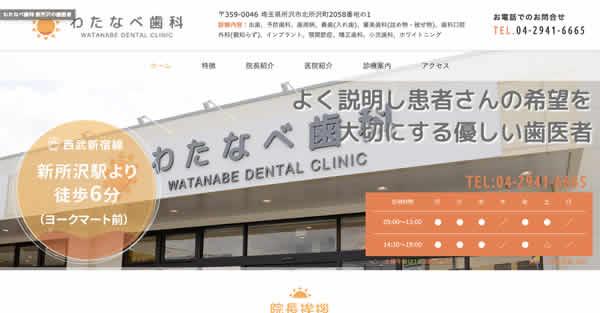 【#新所沢】わたなべ歯科-保険適用の白い歯
