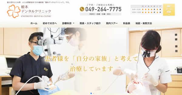 【#ふじみの】榎本デンタルクリニック-保険適用の白い歯