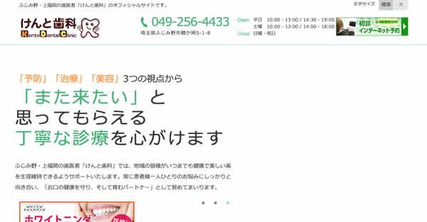 【#上福岡】けんと歯科-保険適用の白い歯