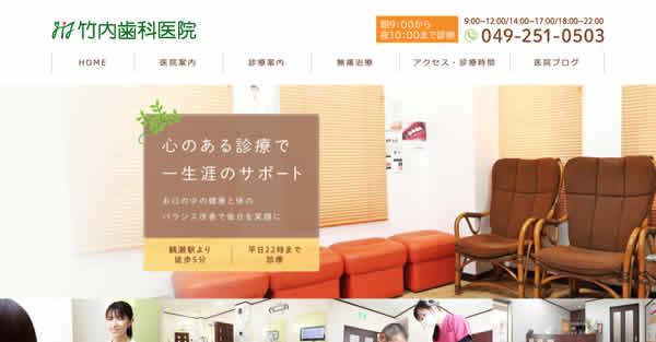 【#鶴瀬】竹内歯科医院-保険適用の白い歯