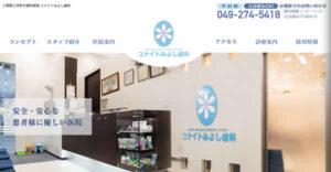 【#鶴瀬】ユナイトみよし歯科-保険適用の白い歯