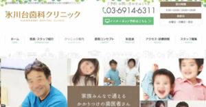 【#氷川台】氷川台歯科クリニック-保険適用の白い歯