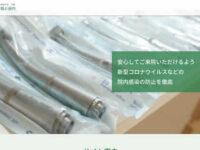 【#赤土小学校前 #熊野前】Mファミリー歯科・矯正歯科-保険適用の白い歯