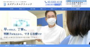 【#下高井戸】カズデンタルクリニック-保険適用の白い歯