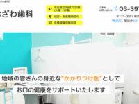 【#椎名町 #要町】おざわ歯科-保険適用の白い歯