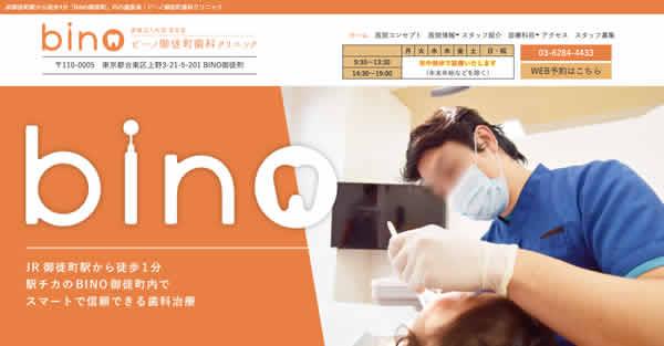 【#御徒町】ビーノ御徒町歯科クリニック-保険適用の白い歯
