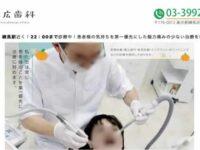 【#練馬】永広歯科-保険適用の白い歯