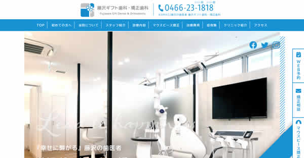 【#藤沢】藤沢ギフト歯科・矯正歯科-保険適用の白い歯