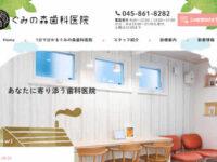 【#戸塚駅 #新道大坂】ぐみの森歯科医院-保険適用の白い歯