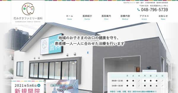 【#蓮田】花みずきファミリー歯科-保険適用の白い歯