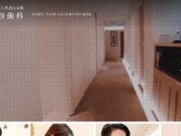 【#渋谷】渋谷歯科-保険適用の白い歯