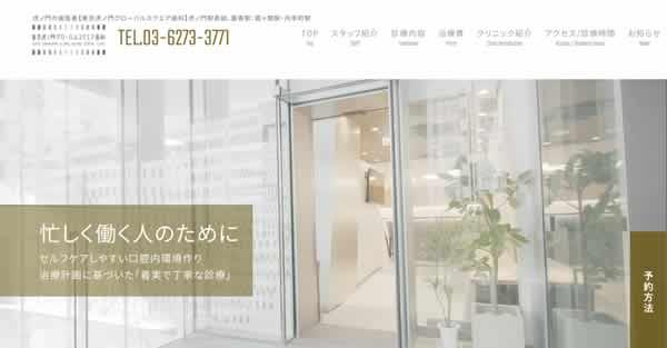 【#虎ノ門 #内幸町】東京虎ノ門グローバルスクエア歯科-保険適用の白い歯