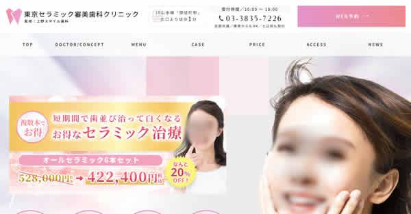 【#御徒町】東京セラミック審美歯科クリニック-保険適用の白い歯