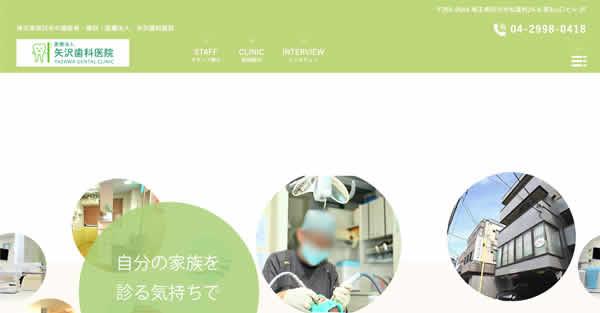 【#新所沢】矢沢歯科医院-保険適用の白い歯