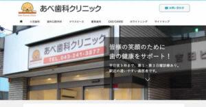 【#稲毛】あべ歯科クリニック-保険適用の白い歯