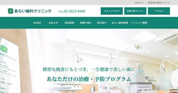 【#潮見】あらい歯科クリニック-保険適用の白い歯