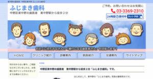 【#東中野 #落合】ふじまき歯科-保険適用の白い歯