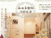 【#浮間舟渡】みのる歯科 浮間舟渡-保険適用の白い歯