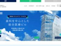 【#渋谷】クオーツデンタルクリニック-保険適用の白い歯