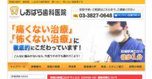 【#田端】しおばら歯科医院-保険適用の白い歯